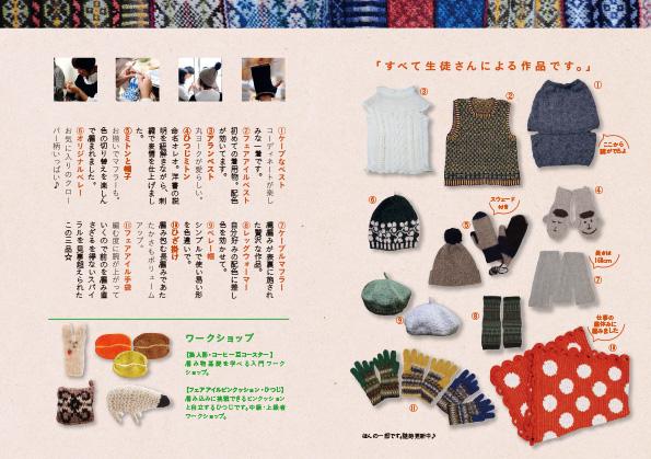 編み物クラブ