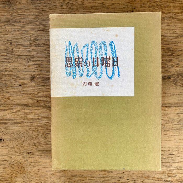 ブックカバーチャレンジ7日目