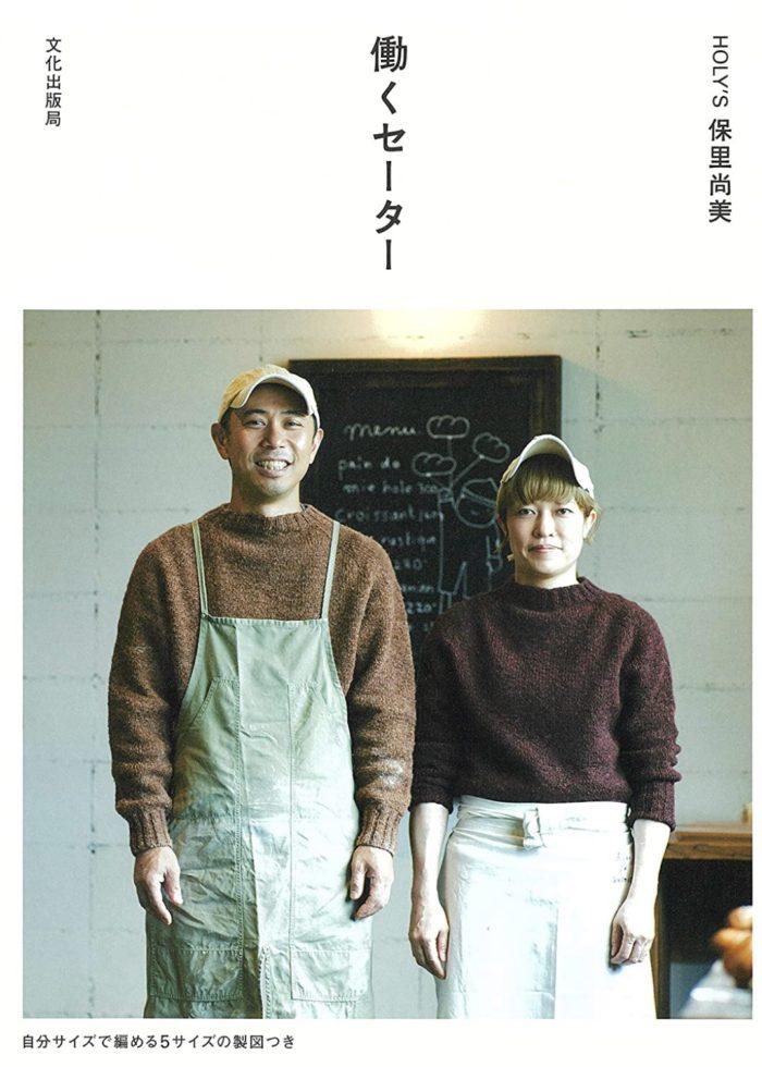 「働くセーター」書籍化